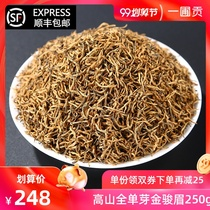 Jin Chun mei black tea tea premium authentic Wuyi Mountain fragrant yellow Bud honey incense Jin Jun Mei new tea bulk 250g