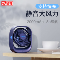 Rui dance small fan small rechargeable student dormitory portable office USB mini desktop mute small electric handheld table silent portable desktop convenient wind power fan ultra-interface