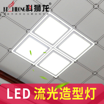 Keshi long integrated ceiling led lights kitchen ceiling flat lamp bathroom aluminum buckle embedded led lighting