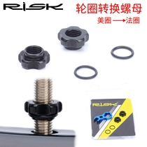RISK mountain bike method mouth mouth rim conversion wheel ring conversion nut conversion sleeve rim rubber stopper