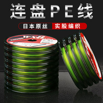 Japan imports ygk Road sub-pe line x8 series genuine long-distance investment smooth anti-bite strong horse fish line Main Line strong pull