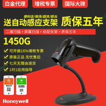 Honeywell Honeywell 1450g 1250g HH660 QR code scan gun phone screen sweep  gun barcode Scanner supermarket cashier gun Alipay WeChat cash collector