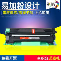 Color grid for brother TN-1035 toner cartridge DCP1518 1519 MFC1818 1813 HL1118