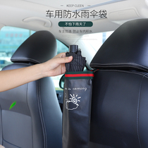 Creative car umbrella storage bag car hanging type storage box multi-function car decoration supplies Daquan