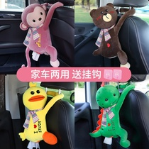 Creative car paper towel box car handrail box hanging pumping paper box car leather monkey car decoration supplies Daquan