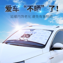 Car sunshade sunscreen insulation sun visor front windshield sunshade curtain car curtain sunshade car supplies