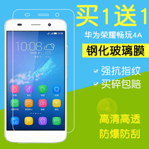 Huawei glory 4A tempered film SCL-CL00 Honor Play A4 mobile phone protection touch SCLAL00 explosion-proof paste Mo