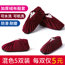 Flannel shoe cover women with dust-proof breathable can be repeated to wash the foot cover indoor wear-resistant thick non-slip room student male