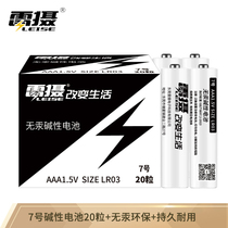 Ray photo battery alkaline battery 7 battery 20 wholesale battery 20 home remote control toys genuine