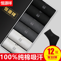 Hengyuanxiang socks men's cotton long tube business waist with pure black shoes thin summer suit deodorant summer