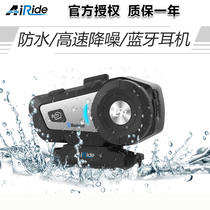 AIRide motorcycle helmet G1 wireless Bluetooth headset headset phone music navigation waterproof noise reduction