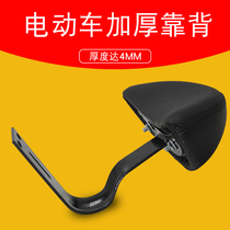 Electric car back battery bike back cushion back electric car back modified universal backrest