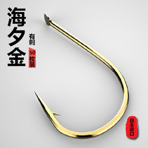 Sea sunset gold Barb bulk thin strips Japan imported small fish hook fishing gear supplies 50 pieces into