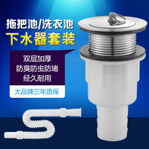 Stainless steel mop pool sink accessories laundry pool drain drain drain mop basin sink drain pipe