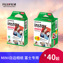 Fujifilm Polaroid photo paper one time imaging mini mini9 25 70 90 7c 8 film camera photo paper