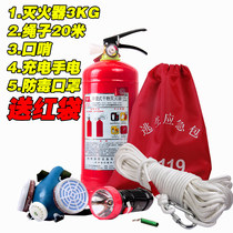 Rental room with 3kg home fire extinguisher fire four or five sets of Home Safety Fire Equipment 4kg smoke