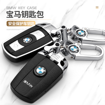 BMW plug-in key bag old X1 old 3 Series 320i old 5 Series X5Z4X6 protective shell car with a key buckle