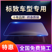 Peugeot 408 4008 308 3008 5008 2008 car film Full Vehicle film explosion-proof insulation glass film