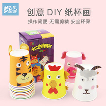 Childrens paper cup stickers toys kindergarten baby handmade diy production material package teachers Day gift small class