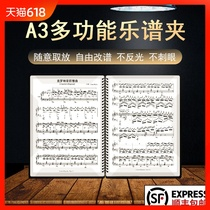 Aiqin music A3 Music folder expanded piano music clips can be changed music folder eye black large folder