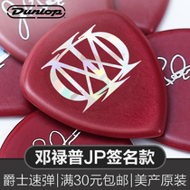 Dunlop Dunlop electric guitar paddles JP signature jazz quick non-slip Pick folk string shrapnel