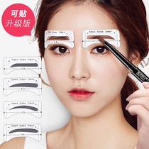 A word eyebrow Thrush card beginners set Thrush artifact eyebrow eyebrow eyebrow eyebrow paste card auxiliary device
