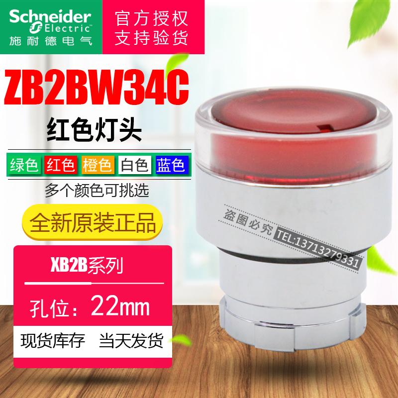 New Schneider ZB2BW33C Button Switch Head Green