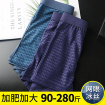 1 pack of fat underwear men plus fat plus size 200 pounds of fat ice mesh eyes flat angle loose King fat guy