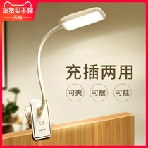 Long amount of LED clip lamp rechargeable eye protection student learning desk lamp dormitory desk clip-type dimming lamp