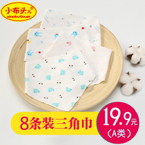 Baby saliva towel baby triangle towel baby newborn baby dark button bib 1-2 years old large Korean cotton
