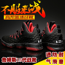 James 15 generation Yuanyang basketball shoes mens high boots non-slip wear breathable primary and secondary school students shoes sneakers