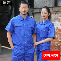 Summer overalls suit men's repair company Custom Auto Repair long-sleeved thin short-sleeved summer Labor service shirt
