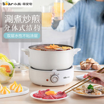 Bear electric hot pot home split large capacity dormitory student pot cook noodles electric pot non-stick frying pan small electric pot