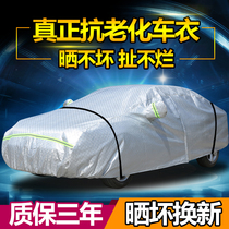 Great Wall hover h6coupe Sport version H1 car clothing h5h7 special thickened H9 Harvard H2s car cover sunscreen rain