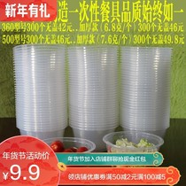 High-grade disposable bowl paper bowl household transparent a box lazy home Chinese New Year plastic round marriage no