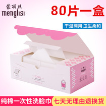 Monlise disposable wash towel cotton cleansing towel removable beauty salon facial tissue paper towel wipe face towel 80
