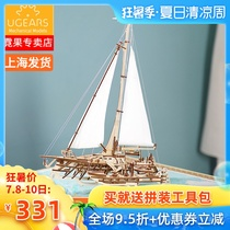 Ukraine UGEARS three-body sailboat wooden mechanical transmission model 3D three-dimensional puzzle assembly toys shaking sound