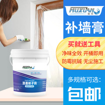 MU Xuan putty cream interior and exterior wall repair wall paste household white paint mildew resistant water putty powder coating