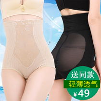 Summer abdomen underwear head female high waist stomach postpartum body shaping pants shaping fat burning non-trace breathable thin not curling