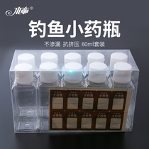 Water Emperor fishing small bottle water agent powder transparent sealed bottle 10 fishing box fishing gear accessories