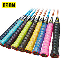 TAAN Taian hand glue sweat with badminton racket tennis racket wrapped around the Slingshot wear-resistant shock non-slip 090