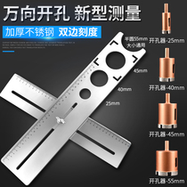 Tile hole locator universal hole locator positioning ruler hole punch multifunctional tile tile tool artifact