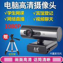 Austrian speed h602 computer HD camera with microphone microphone Student Network class desktop notebook Universal video chat video surveillance network Taobao Live beauty portrait collection