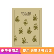 The moon and the sixpence (English)Maugham and Fu Wei CI translation literature self-e-book