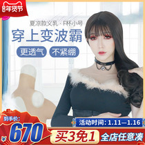 Xinyu Yuan wild 5 generations of F cup small summer cool models large fake chest male fake mother Network red silicone fake milk anchor breast
