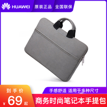 For Huawei glory Notebook fashion business 11 12-inch 13 3 14-inch 15 6-inch laptop bag