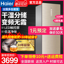 Haier Haier BCD-328WDGF double door frost-free energy-saving dry and wet storage household large-capacity refrigerator