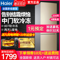 Haier Haier BCD-216WMPT three-door refrigerator small household air-cooled frost-free soft frozen energy-saving mute