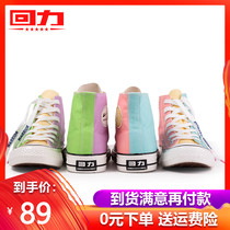 Back to the Lifan cloth shoes female high to help Summer 2019 new wild Korean fashion trend personality spell color student cloth shoes