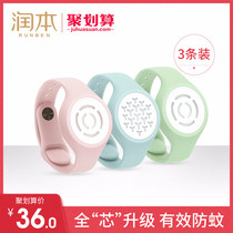 Run this child repellent bracelet adult baby baby adult outdoor insect repellent artifact portable anti-mosquito buckle watch